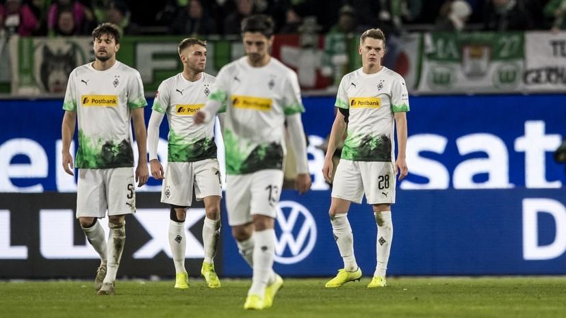 Мёнхенгладбахская «Боруссия» проиграла «Вольфсбургу» и не сумела вернуться в лидеры Бундеслиги