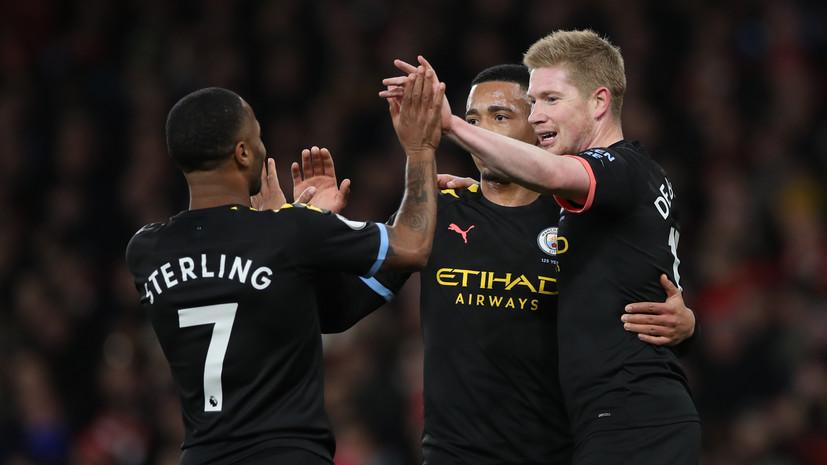 Дубль Де Брёйне помог «Манчестер Сити» разгромить «Арсенал» в матче АПЛ