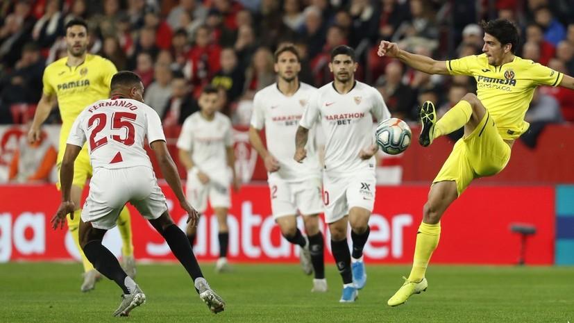 «Вильярреал» прервал безвыигрышную серию в Примере, победив «Севилью»