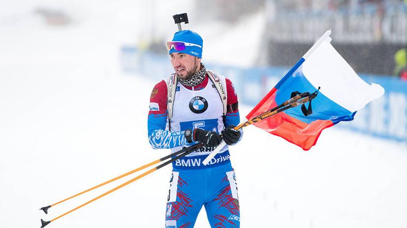 Драчёв считает, что сборная России выступит на ЧМ по биатлону под своим флагом
