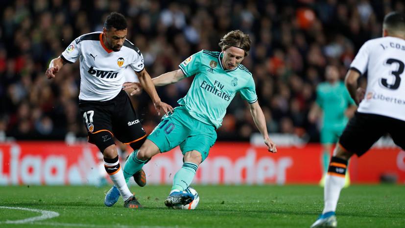 «Реал» в компенсированное время вырвал ничью в матче Примеры с «Валенсией»