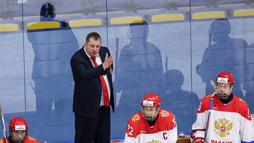Тренер юниорской сборной России по хоккею оценил победу на Мировом кубке вызова