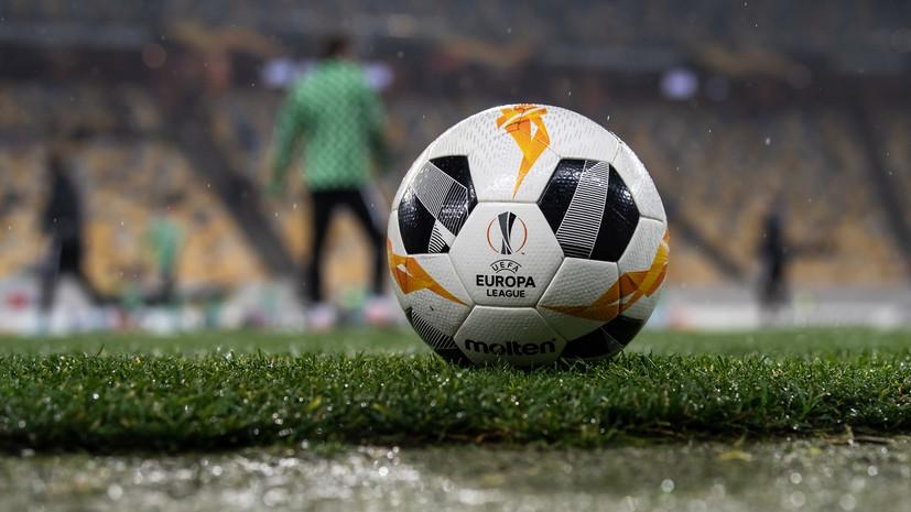В Швейцарии прошла жеребьёвка 1/16 финала Лиги Европы