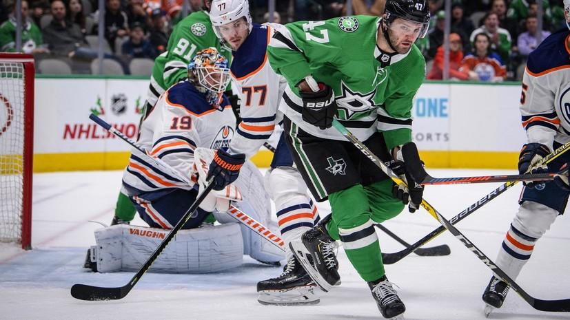 «Даллас» проиграл «Эдмонтону» в НХЛ, Радулов набрал одно очко