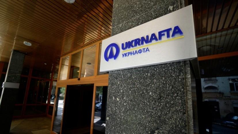 «Укрнафта» объявила о победе в судебном споре с Россией