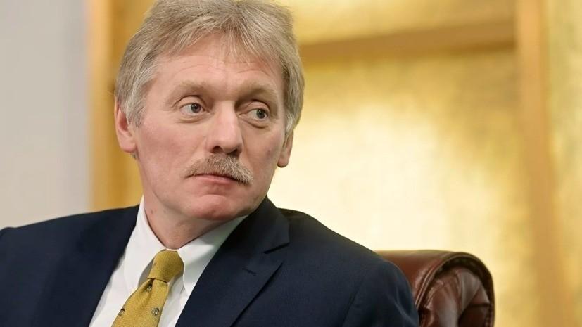В Кремле оценили заявление Генштаба о подготовке НАТО к конфликту