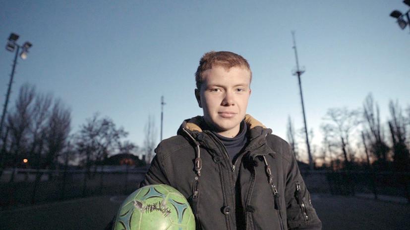 Кирилл Сафонов попал под обстрел на футбольной площадке