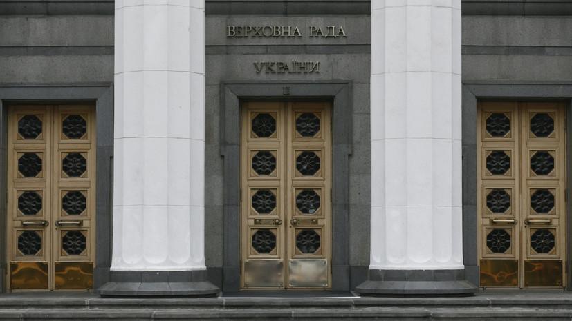 Рада приняла законопроект о депутатской неприкосновенности