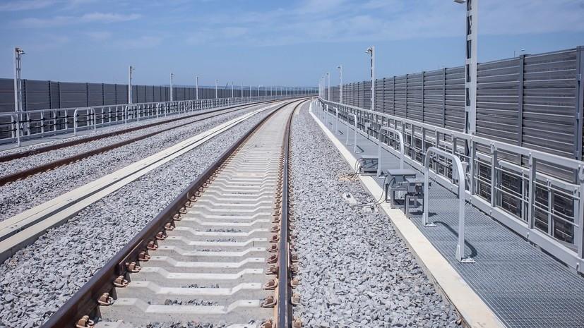 В Госдуме оценили завершение строительства ж/д части Крымского моста