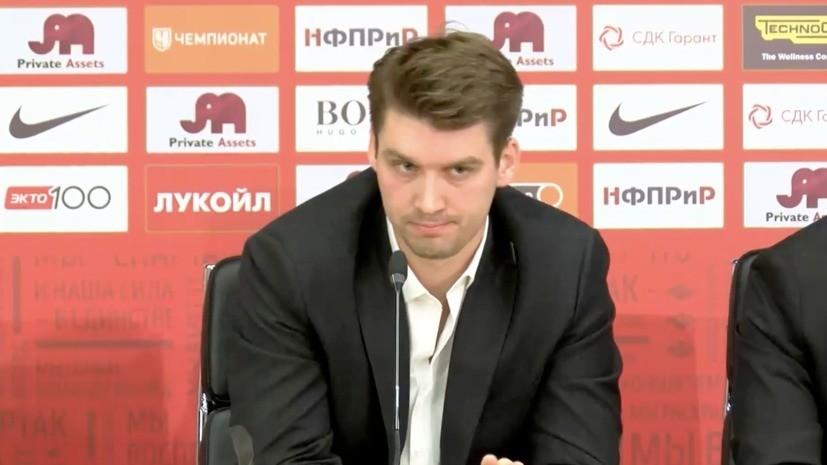 Цорн рассказал, когда «Спартак» сможет приобретать дорогих футболистов