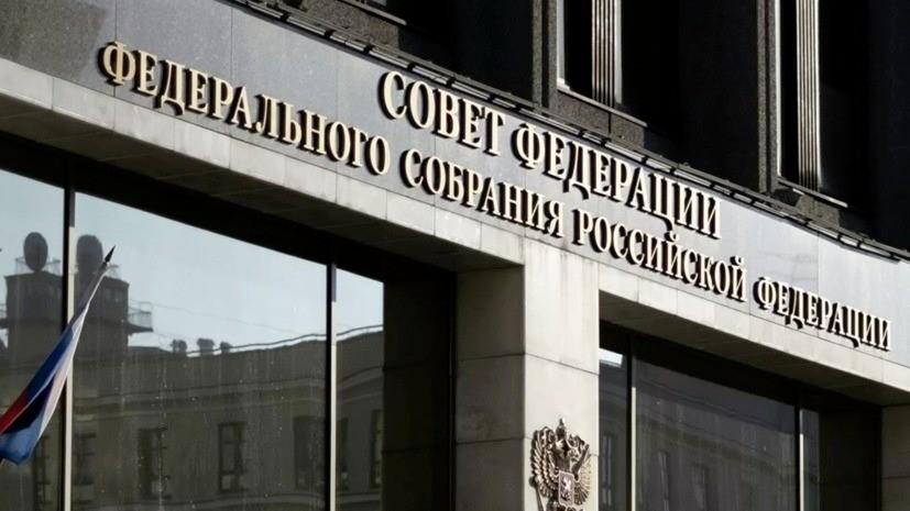 В Совфеде прокомментировали заявление «Укрнафты» о победе в судебном споре с Россией
