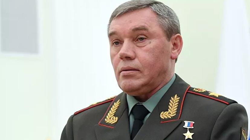 Главы Генштабов России и США провели переговоры в Берне