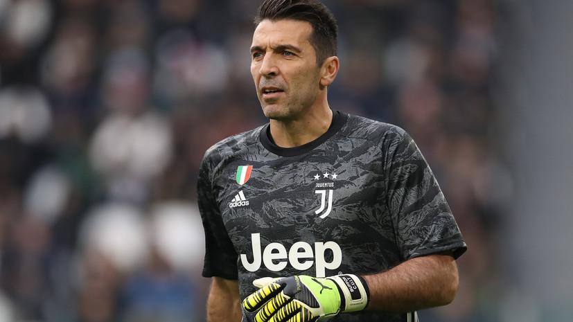 Буффон догнал Мальдини по количеству матчей в Серии А