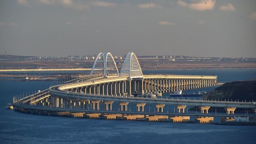 Эксперт прокомментировал завершение строительства ж/д части Крымского моста