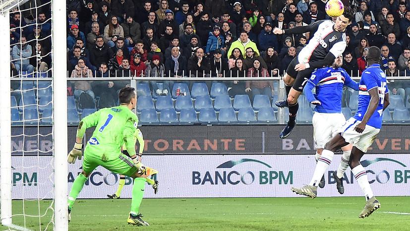 Гол Роналду помог «Ювентусу» обыграть «Сампдорию» в матче 17-го тура Серии А