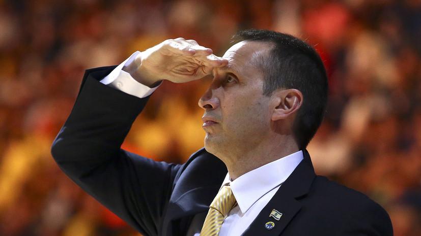 Бывший тренер сборной России получил работу в клубе НБА