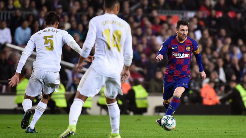 «Барселона» и «Реал» сыграли вничью