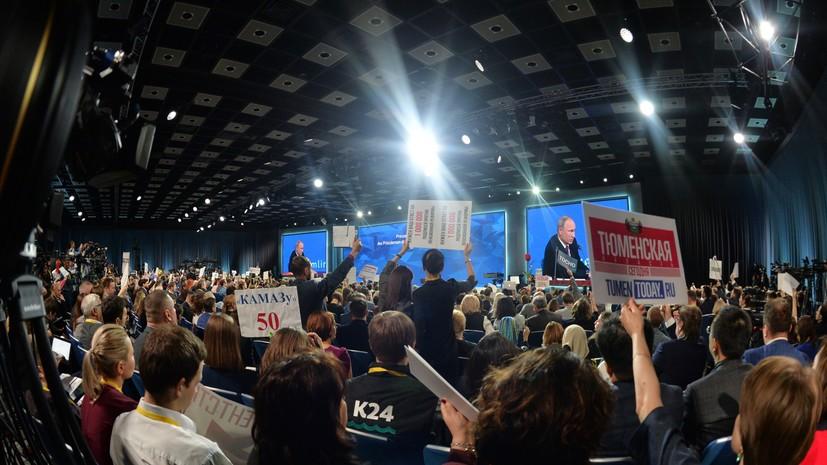 Кремль ограничил размер плакатов на пресс-конференции Путина