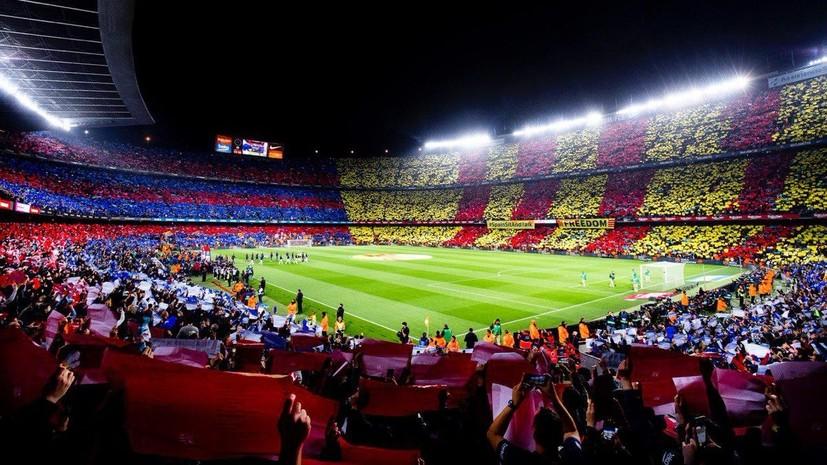 СМИ: Порядка 60 человек пострадали во время матча «Барселона» — «Реал»