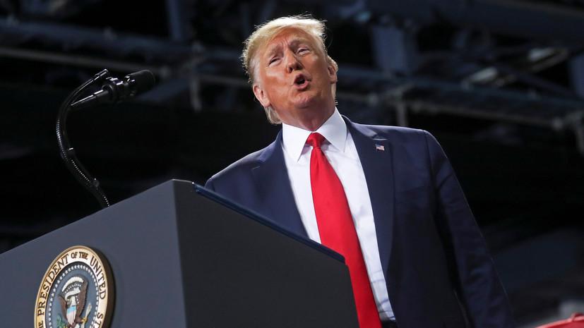 Опрос выявил отношение американцев к процедуре импичмента Трампа