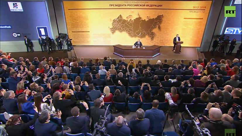 Началась большая пресс-конференция Путина