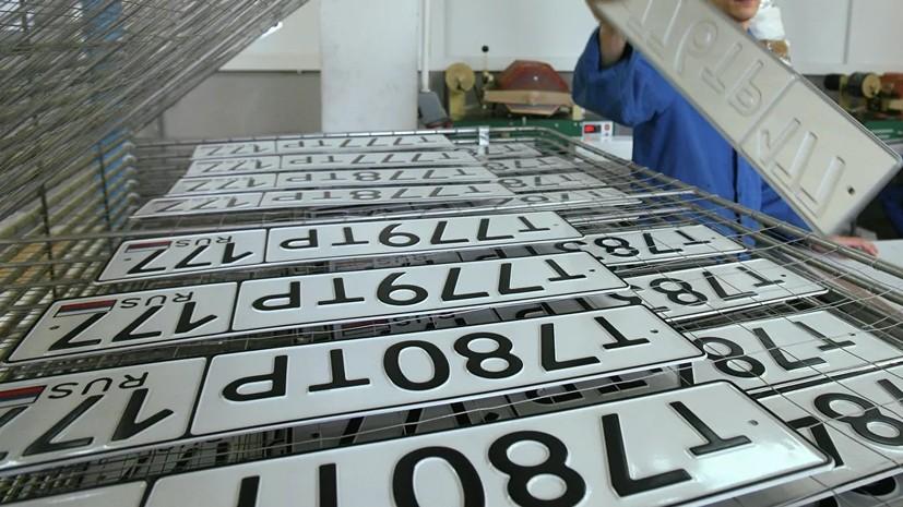 Медведев утвердил новые правила маркировки автомобилей