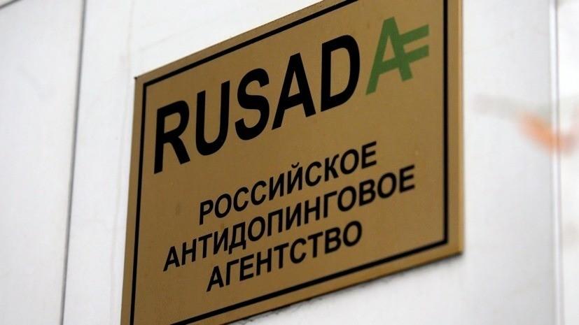 РУСАДА обжалует решение WADA в Спортивном арбитражном суде