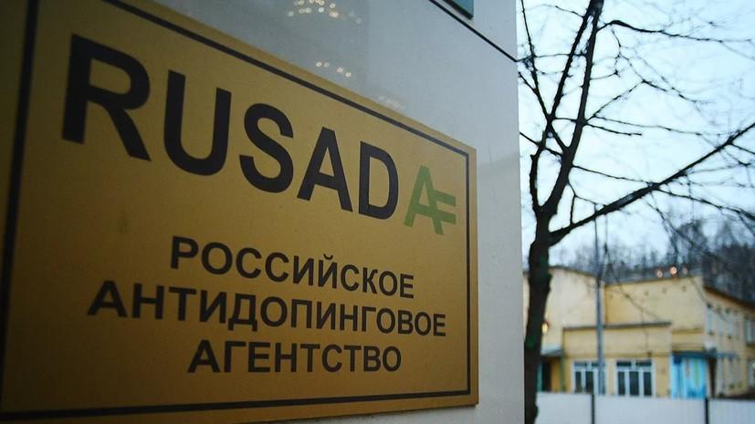 Руководство РУСАДА не будет комментировать решение набсовета по санкциям WADA