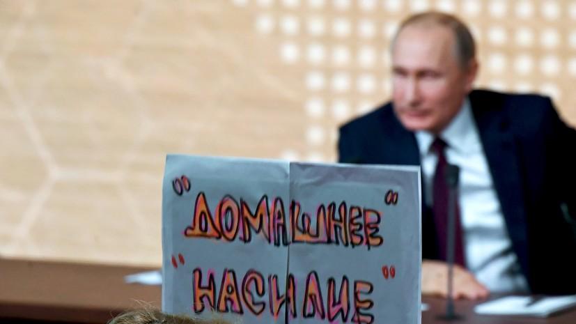 Путин призвал спокойно обсудить закон о борьбе с домашним насилием