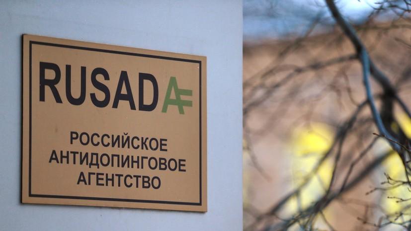 «Будем решать вопрос в юридической плоскости»: набсовет РУСАДА рекомендовал оспорить вердикт WADA в суде