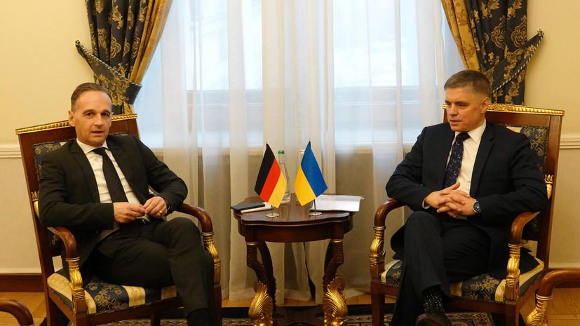 Глава МИД Украины обсудит с Маасом итоги нормандского саммита