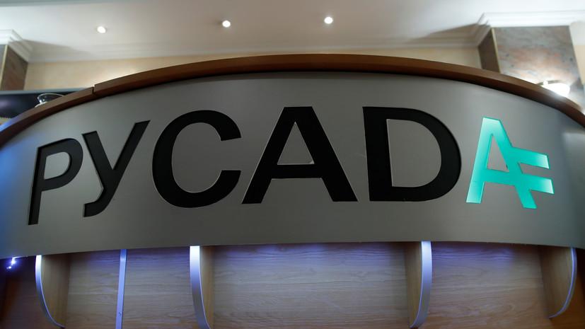 «Другого выхода у нас нет»: в России положительно оценили рекомендацию набсовета РУСАДА оспорить вердикт WADA