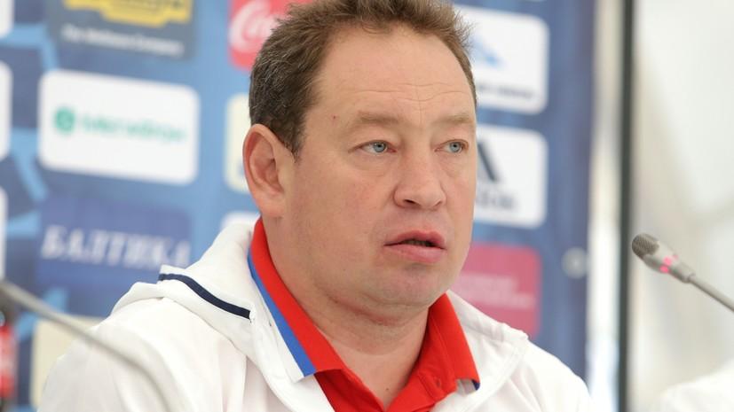 В «Рубине» прокомментировали назначение Слуцкого главным тренером команды