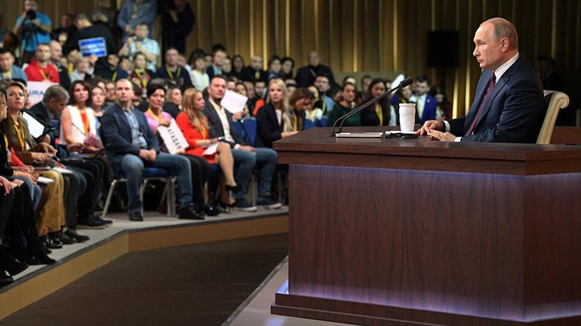 Изменения в Конституции, оценка истории и свобода интернета: о чём говорил Путин на большой пресс-конференции
