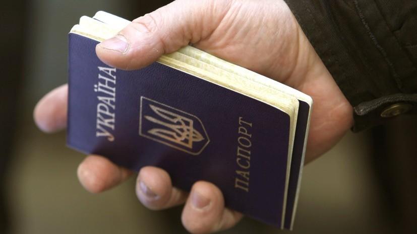 В Госдуме оценили решение Киева запретить выезд в Россию по внутренним паспортам