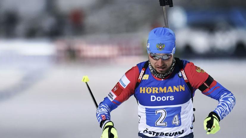 Хованцев объяснил 11-е место Логинова в спринте на этапе КМ по биатлону в Анси