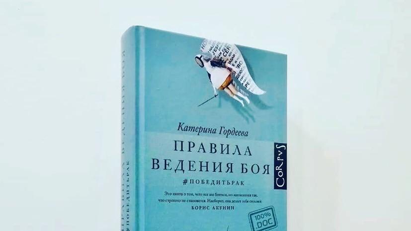«На свете есть рак, и он победим»: чем книга Катерины Гордеевой о борьбе с онкологией поможет больным и их близким