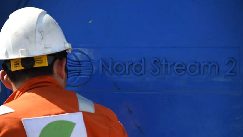 В ФРГ назвали непонятной угрозу санкций против «Северного потока — 2»