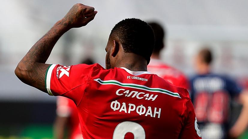 Врач «Локомотива»: есть вероятность, что Фарфан полностью восстановится только к маю