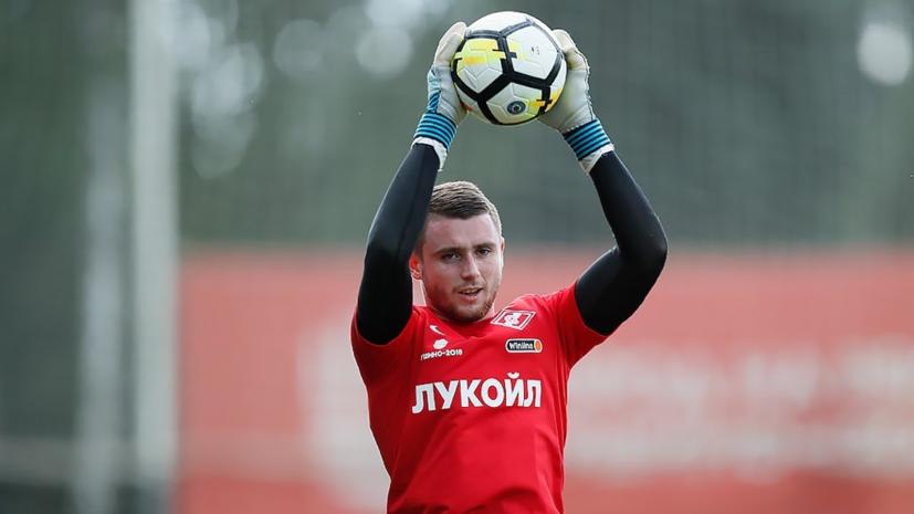 СМИ: Голкипер «Спартака» Селихов сможет выйти на поле не раньше мая 2020 года