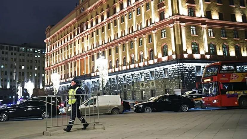 СК раскрыл личность устроившего стрельбу у здания ФСБ в Москве