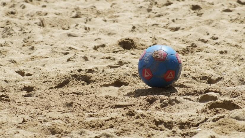 ЧМ по пляжному футболу 2020 года среди клубов пройдёт в Москве
