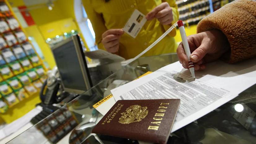 Эксперт оценил идею провести перепись сим-карт в России
