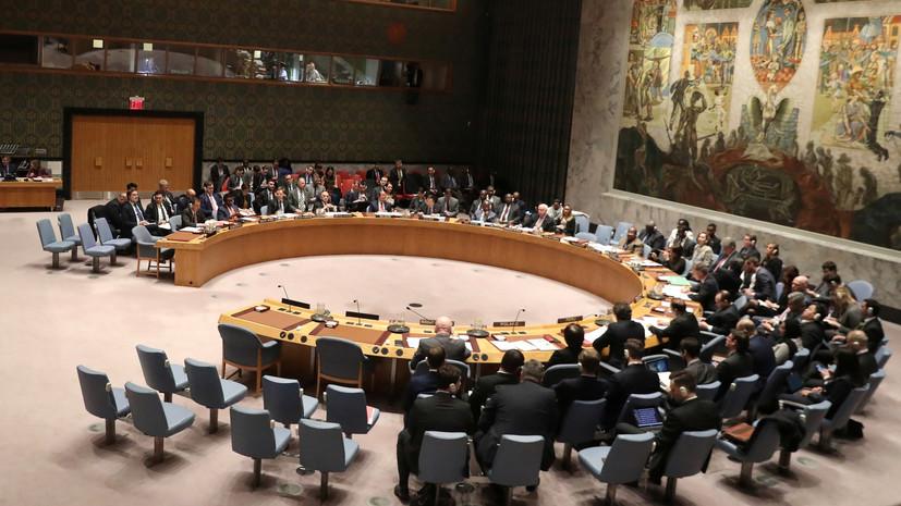 СБ ООН не принял предложенную Россией резолюцию по Сирии