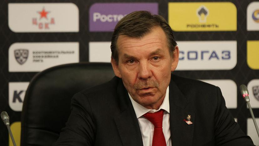 Знарок отметил, что хоккеисты «Спартака» бились до конца в матче с «Сочи»