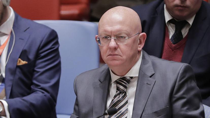 Небензя прокомментировал отказ СБ ООН от предложения России по Сирии
