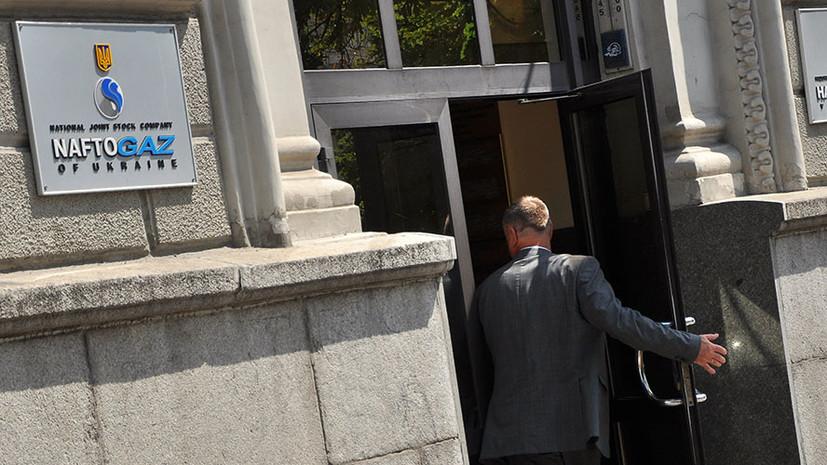 В офисе Зеленского заявили, что Россия выплатит $3 млрд«Нафтогазу»