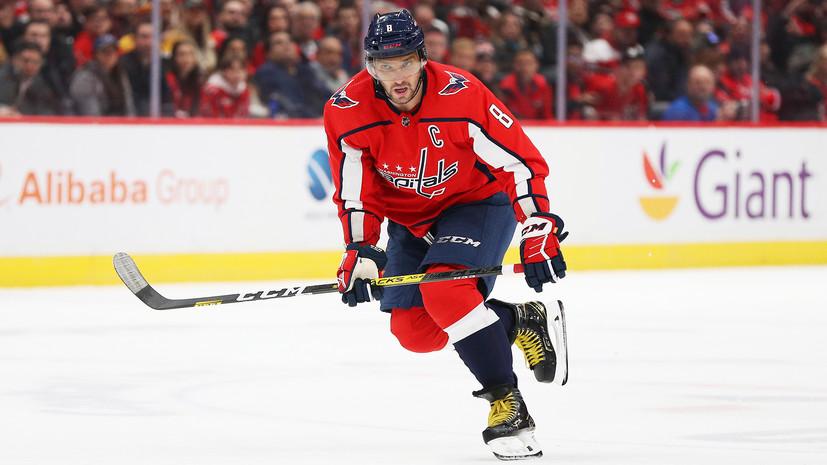 Овечкин вышел на шестое место в истории НХЛ по голам на выезде