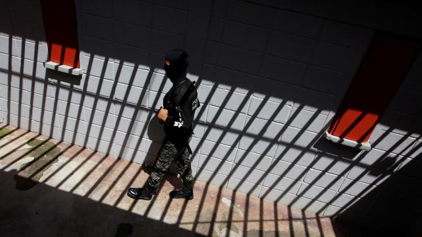 В результате беспорядков в одной из тюрем Гондураса погибли 18 человек