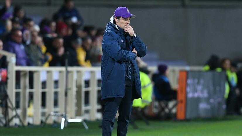 «Фиорентина» уволила Монтеллу с поста главного тренера